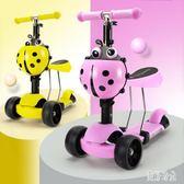 寶寶滑板車兒童1-3歲可坐2歲扭扭車初學者女孩三輪閃光溜溜車男孩 aj4494『美好時光』