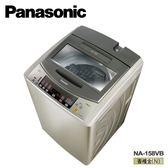 Panasonic 國際牌 14公斤直立式洗衣機 NA-158VB-N