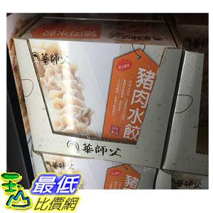 [COSCO代購] 需低溫配送無法超取 華師父 豬肉水餃 180粒 3.24公斤 C102694
