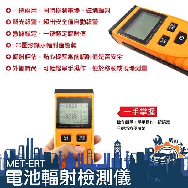 《儀特汽修》電池波輻射測量儀 家用輻射測試儀 MET-ERT