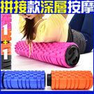 長短雙用2合1滾輪(兩節拆卸)輔助運動暖身/收操(使用廣泛)仿手感按摩顆粒,舒緩各肌肉