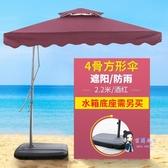 戶外遮陽傘 戶外遮陽傘庭院太陽傘折疊保安崗亭傘室外防曬四方大號擺攤沙灘傘T 4色