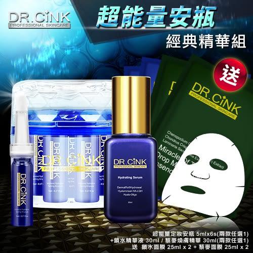 DR.CINK達特聖克 超能量安瓶經典精華組【BG Shop】安瓶+升級藍/小綠+面膜4片