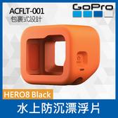 【完整盒裝】GoPro 原廠 水上防沉漂浮套 ACFLT-001 Floaty 防水配件 Hero 8 專用 台閔公司貨