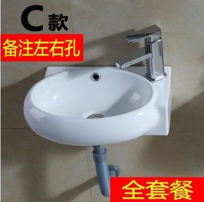 C款【龍頭全套】陶瓷洗手盆小戶型掛牆式洗臉面盆