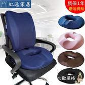 一件8折免運 辦公室坐墊記憶棉透氣屁股美臀加厚椅子椅墊尾椎骨減壓防痔瘡座墊