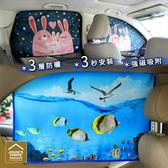 汽車側窗磁吸式遮陽擋 車用3層防曬窗簾 磁鐵吸附遮陽板磁性隔熱板遮光布【Q442】《約翰家庭百貨
