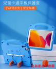 DUX DUCIS Apple iPad 2020/2019 Panda EVA 保護套 可水洗 平板保護套