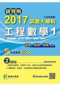 研究所2017試題大補帖【工程數學1】電機所、電子所、電信所、光電所、通訊所(1