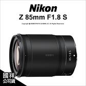 登入禮~3/31 Nikon Z 85mm F1.8 S 人像鏡 定焦鏡 Z7 Z6 防塵防滴 全片幅 公司貨【24期零利率】薪創數位