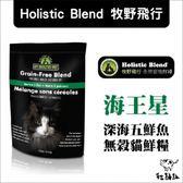 Holistic Blend牧野飛行〔海王星無穀貓糧,深海五鮮魚,7.5磅〕效期至2019/11/25