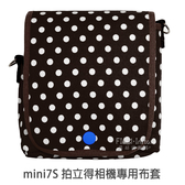 Cacao【mini 7S 圓點咖啡 布套 】Fujifilm instax mini7S 專用 收納 菲林因斯特