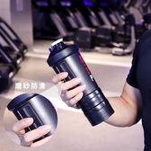 搖搖杯健身運動水杯便攜攪拌杯蛋白營養粉搖杯塑膠奶昔杯杯子創意耶誕節特惠