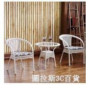 藤椅三件套小茶幾陽臺桌椅組合騰椅子休閒靠背椅戶外桌椅室外庭院igo   圖拉斯3C百貨