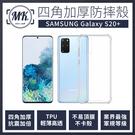 【小樺資訊】含稅【MK馬克】SAMSUNG Galaxy S20+ 三星 四角加厚軍規氣囊防摔殼 第四代氣墊空壓