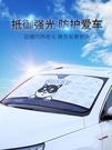汽車遮陽擋防曬隔熱遮陽板前擋車窗遮光簾車用窗簾遮陽簾車內用品 亞斯藍