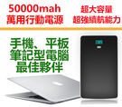 行動電源 手機 筆電 平板 50000m...