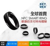 全球首創 KEYDEX NFC智慧指環 (二代)(一卡通版) -- 嘗鮮優惠持續中(1/23~1/29 春節期間暫停出貨)