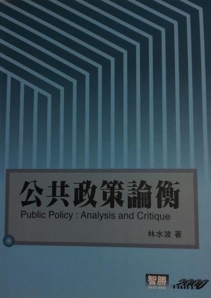 (二手書)公共政策論衡─Public Policy Analysis and Critique