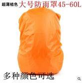 防雨罩 大號防雨罩防塵罩雙肩背包登山迷彩40-65L學生包防水套單肩包書包〖韓國時尚週〗