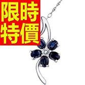 藍寶石 項鍊 墜子S925純銀-0.225克拉生日情人節禮物女飾品53sa6【巴黎精品】