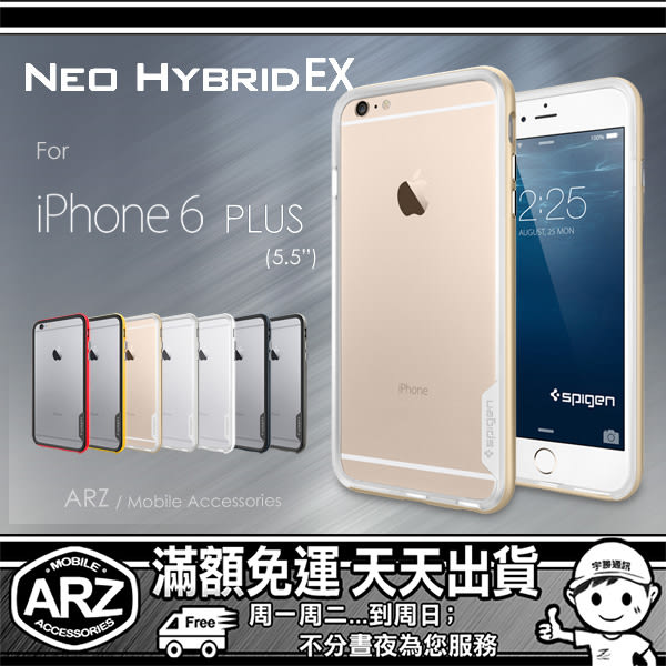 【ARZ】SGP 雙層次混合邊框 iPhone 6s Plus i6s 保護框 軟框邊 保護殼 手機殼 NEO HYBRID EX iPhone 6 5.5吋