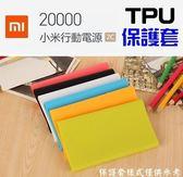 小米 MI Xiaomi 行動電源保護套 矽膠 TPU 20000 2C 20000 mah 行動電源 專用 保護套【采昇通訊】