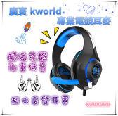 ❤含發票❤廣寰 kworld-頭戴式電競耳麥藍光❤藍光❤電競周邊 耳麥 麥克風 耳機❤K2000BB
