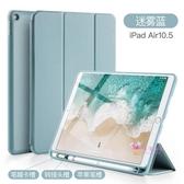 平板保 2019新款ipadmini5保帶筆槽2019蘋果平板air3硅膠超薄10.5殼 4色