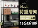 荷重型五層置物架 黑烤漆鐵架(120x45x180cm)波浪架 鐵力士架 書架 房間收納層架 空間特工CB12045D5