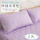 枕頭保潔墊/全包覆式# 伊柔寢飾-台灣製造.馬卡龍漾彩多色系列 / 紫*1