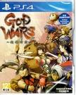現貨中 PS4遊戲 GOD WARS超越時空 God Wars Future 跨越時空 中文亞版【玩樂小熊】