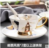 X-歐式骨瓷咖啡杯陶瓷杯套具高檔創意家用咖啡杯碟套裝下午茶水杯子【郵票風情】