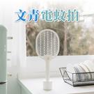 無印風 文青 LED強力三層 電蚊拍 捕蚊 滅蚊 捕蚊器 可照明 充電式 吸蚊燈 兩用
