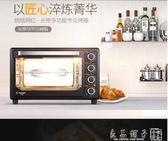家用烘焙多功能全自動迷你烤箱 32升蛋糕面包電烤箱QM   良品鋪子