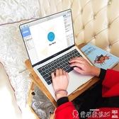 多功能電腦桌 筆記本電腦桌床上小桌子臥室坐地桌書桌宿舍女小型可多功能LX爾碩數位