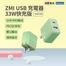 ZMI 紫米 33W 1A1C 雙孔 PD/QC 智能 快速充電器 (HA728)