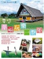 二手書博民逛書店《青青小熊旅遊札記(2):帶您幸福玩樂一整年》 R2Y ISBN:9571047325
