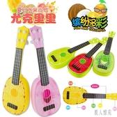 烏克麗麗 兒童仿真尤克里里樂器 可彈奏迷你卡通水果小吉他益智玩具 CJ4962『麗人雅苑』
