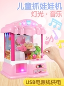 兒童抓娃娃機小型家用迷你投幣夾公仔機女孩玩具糖果游戲扭蛋機男 【快速出貨】