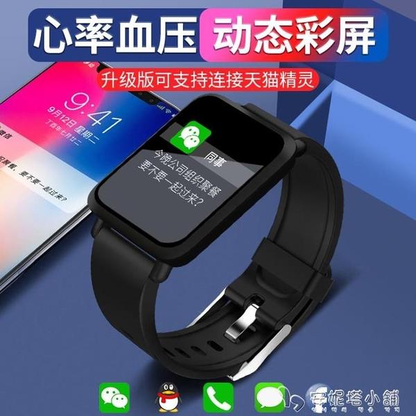 【動態彩屏】智慧手環心率血壓測量運動計步器多功能手錶 安妮塔小鋪