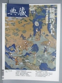 【書寶二手書T2/雜誌期刊_PNH】典藏古美術_305期_綺麗巧天工等