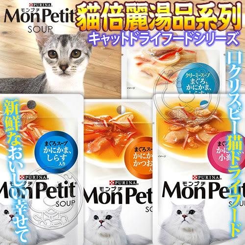 【 zoo寵物商城】美國MonPetit貓倍麗》極品湯包系列多種口味40g/包