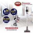 THOMSON 數位馬達手持無線吸塵器 ...