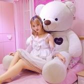 (免運) 創意泰迪熊公仔毛絨玩具大號抱抱熊狗熊娃娃表白生日禮物女生玩偶