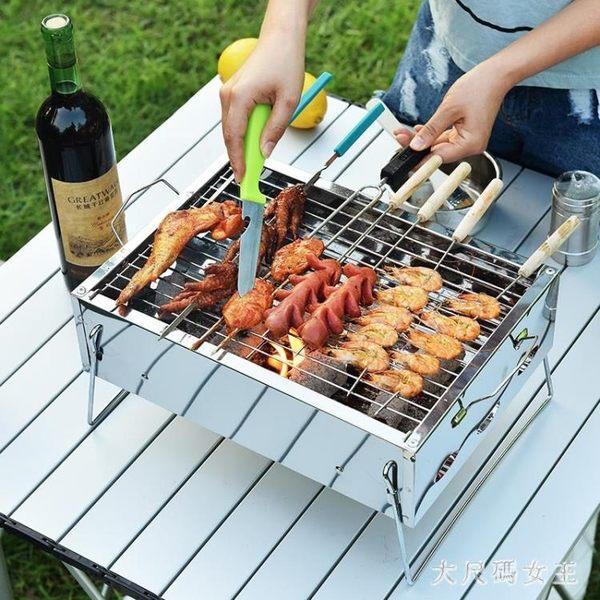 燒烤架 燒烤爐戶外木炭家用烤肉工具3-5人迷你小型折疊野外 df1059【大尺碼女王】
