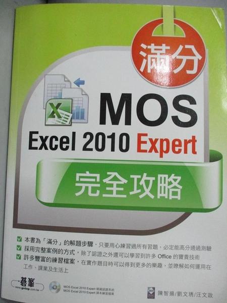 【書寶二手書T3/電腦_E5J】滿分!MOS Excel 2010 Expert 完全攻略_陳智揚/劉文琇/汪文政