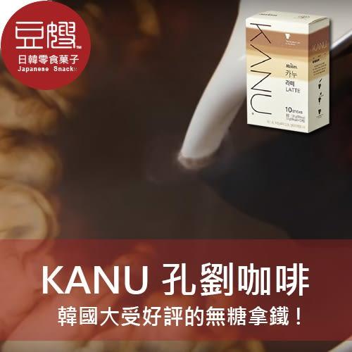 韓國 孔劉代言Kanu 拿鐵咖啡