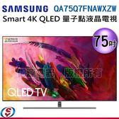 【信源電器】75吋【SAMSUNG 三星 Smart 4K QLED量子點液晶電視】QA75Q7FNAWXZW