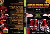 【小叮噹的店】787188全新 爵士鼓系列. 邁向職業鼓手之路